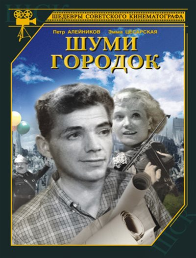 ���� ������� (1939)