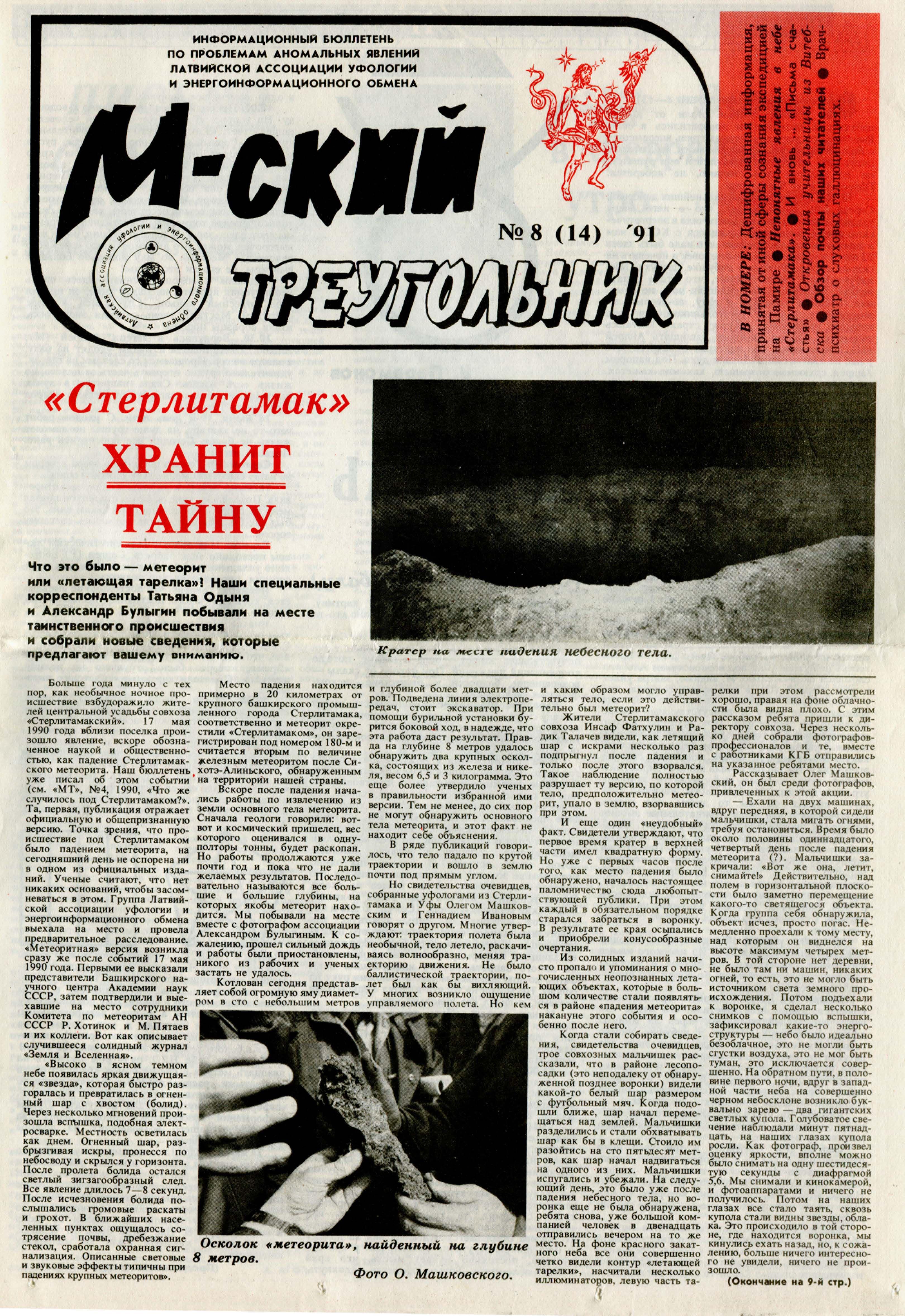 М-ский треугольник #14 (08-1991)_Страница_01.jpg