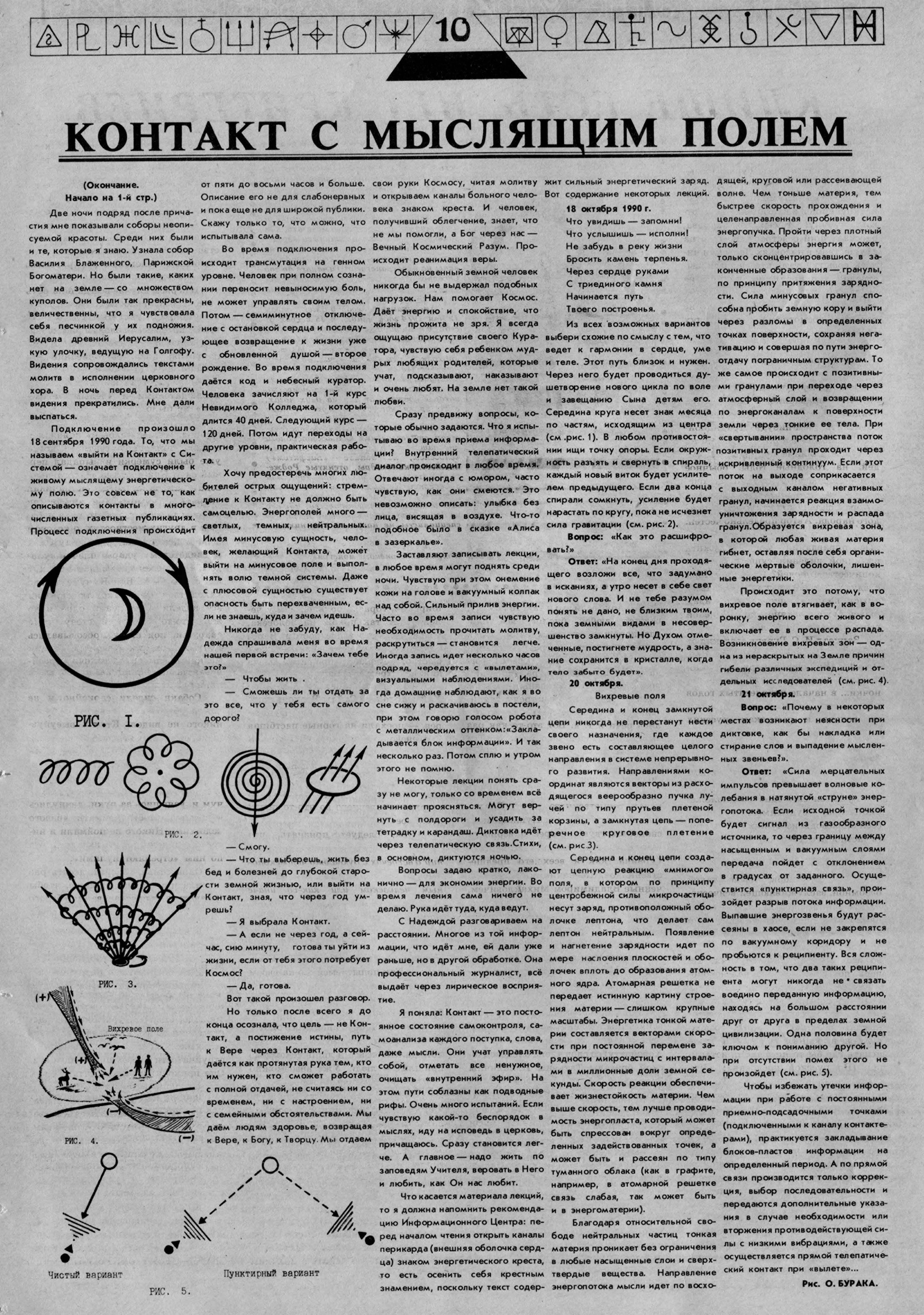 М-ский треугольник #18 (1992)_Страница_10.jpg