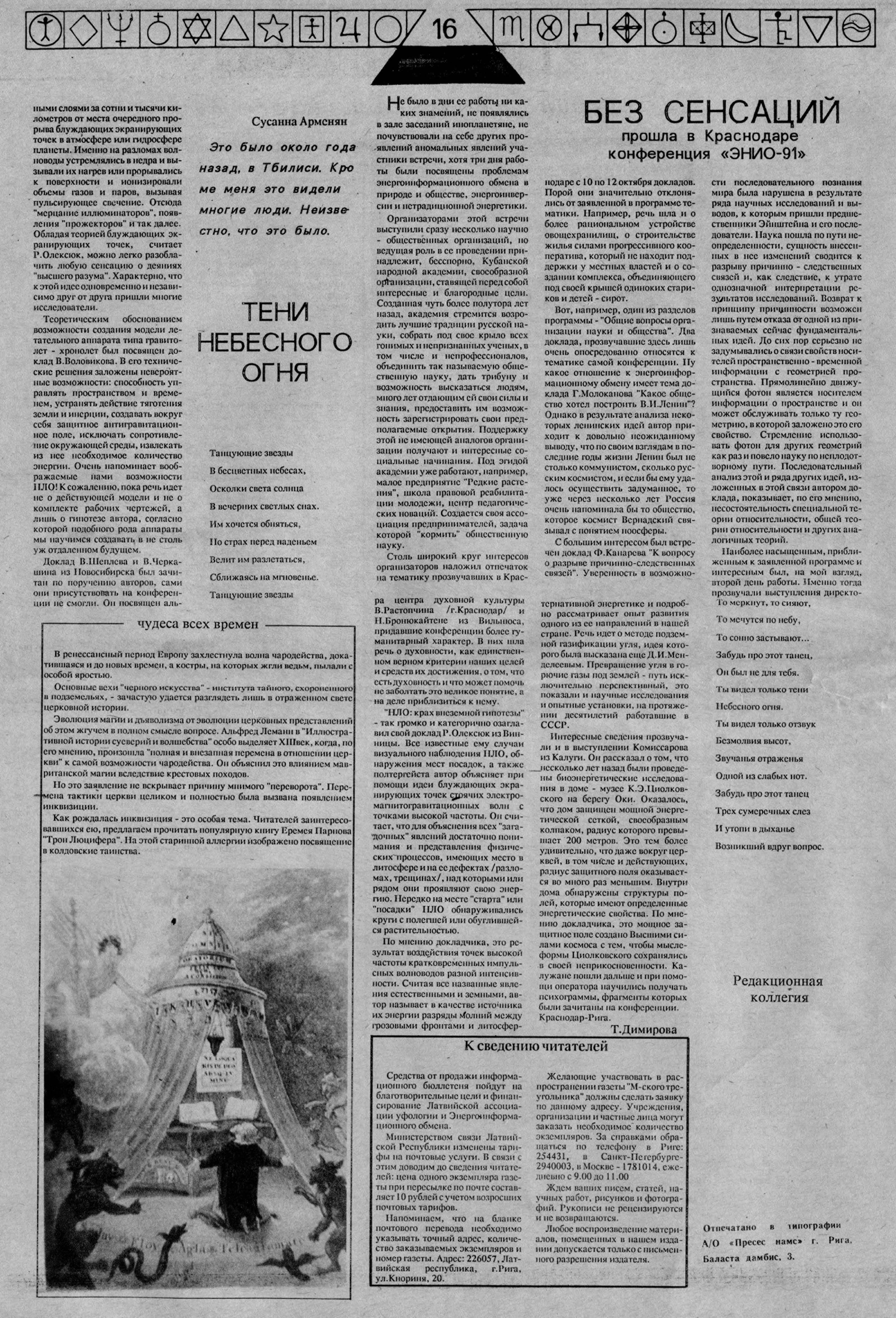 М-ский треугольник #17 (1992)_Страница_16.jpg