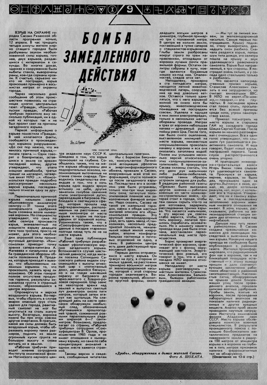 М-ский треугольник #13 (07-1991)_Страница_09.jpg