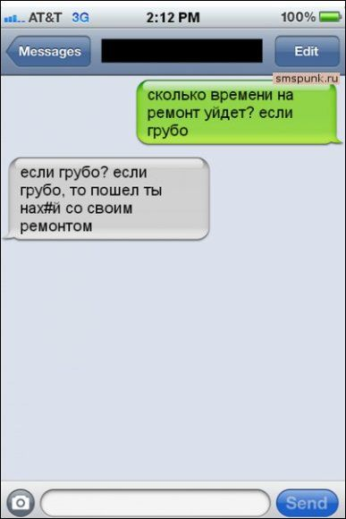 Смски