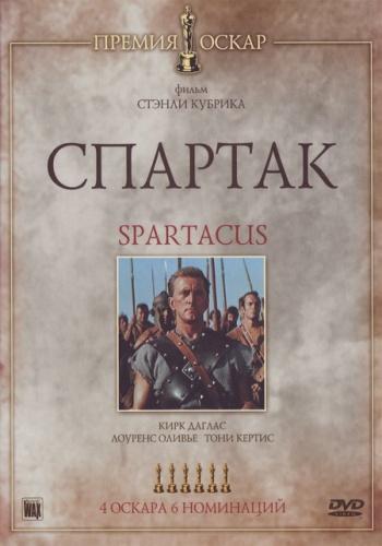 Спартак 1960 - Юрий Живов