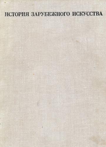 Кузьмина М.Т., Мальцева Н.Л. - История зарубежного искусства [1971, PDF, RUS]
