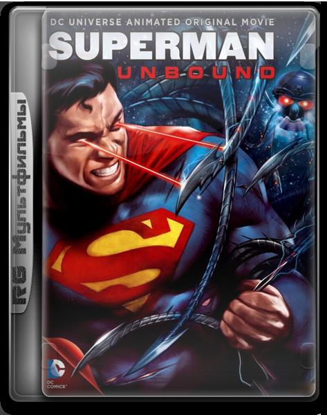 Супермен: Непобежденный / Superman: Unbound (2013) HDRip | DUB