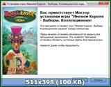 Royal Envoy: Campaign for the Crown / Именем Короля: Выборы (2013) [Ru] (1.0) Unofficial [Collector's Edition] - скачать бесплатно торрент
