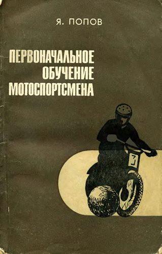 Попов Я.С. - Первоначальное обучение мотоспортсмена [1971, DjVu, RUS]