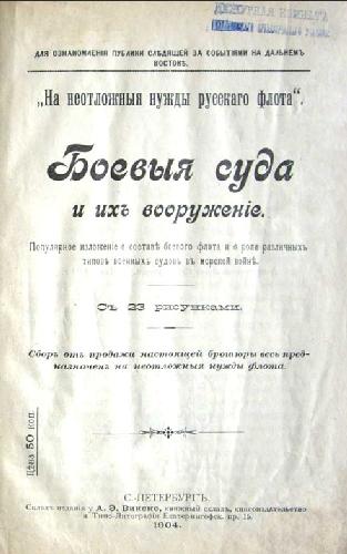 Боевые суда и их вооружение [1904, PDF, RUS]