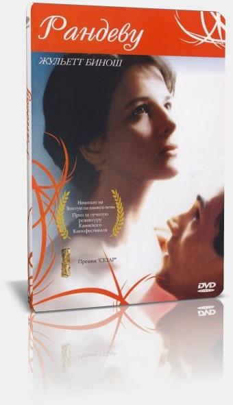 Свидание / Рандеву / Rendez-vous (Андре (Андрэ) Тешине / Andre Techine / Andre Techine) [1985, Франция, драма, DVD9 (Custom)] 2 x MVO + Original Fr + Sub Rus (DVD Magic), Eng
