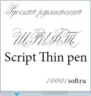 Русский рукописный шрифт Script Thin pen