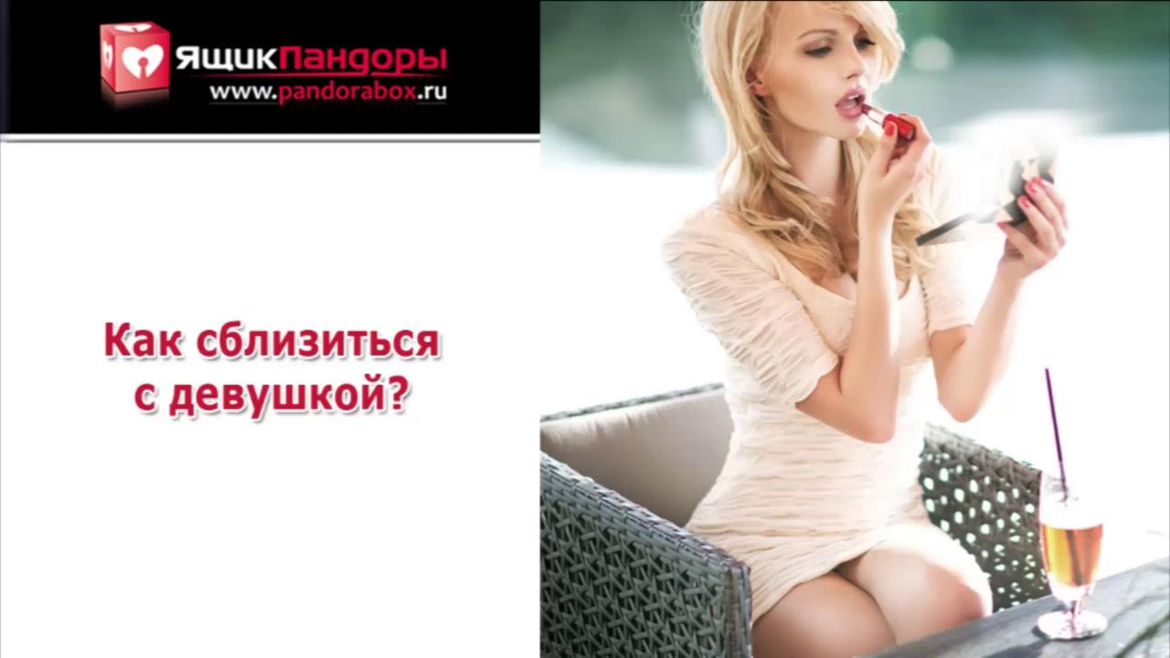 100 вопрос знакомства с девушкой
