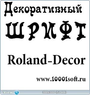 Русский декоративный шрифт Roland-Decor