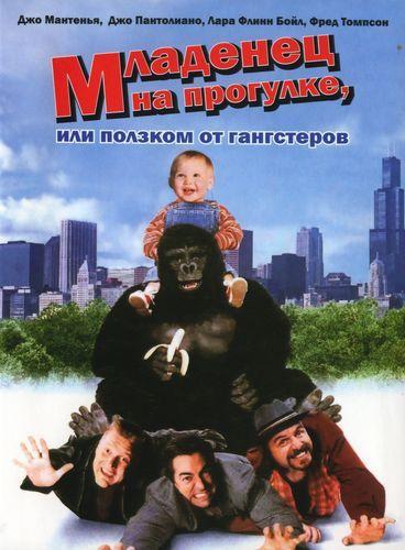 Младенец на прогулке, или Ползком от гангстеров / Babys Day Out (Патрик Рид Джонсон / Patrick Read Johnson) [1994, США, драма, мелодрама, комедия, WEB-DL 720p] 2x MVO + 2x DVO + 3x AVO + Original Eng + subs (Rus, Eng)
