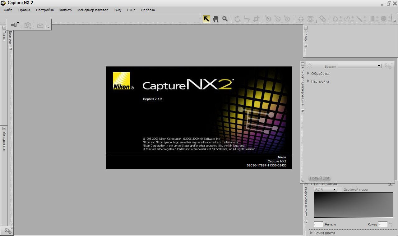 Nikon Capture NX2 2.4.6 + Русификатор [Shareware / English]