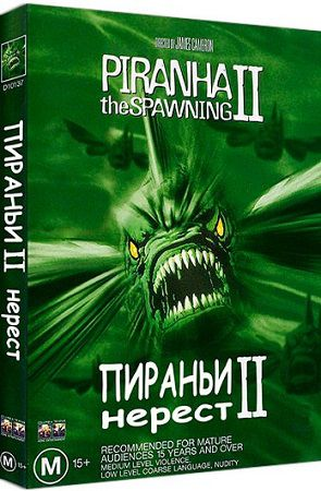 ������� 2: ������ / Piranha Part Two: The Spawning (1981) DVDRip / 747 MB