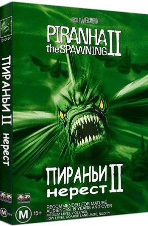 Пираньи 2: Нерест / Piranha Part Two: The Spawning (1981) DVDRip / 747 MB