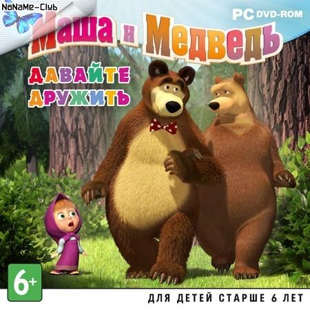 Маша и Медведь. Давайте дружить. (2012) [6+ лет] [Ru] (L)