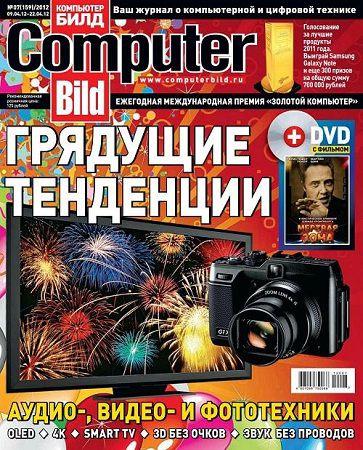 Computer Bild № 7 (Апрель) (2012) PDF