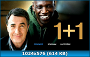 Неприкасаемые / 1+1 / Intouchables (2011) DVD5