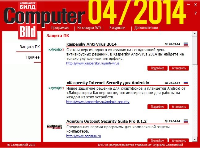 DVD приложение к журналу Computer Bild № 04 (февраль 2014) | [ISO]