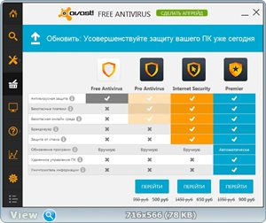 Бесплатный антивирус avast Free
