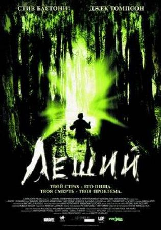 Леший / Man-Thing (2005) DVDRip / 1.36 GB