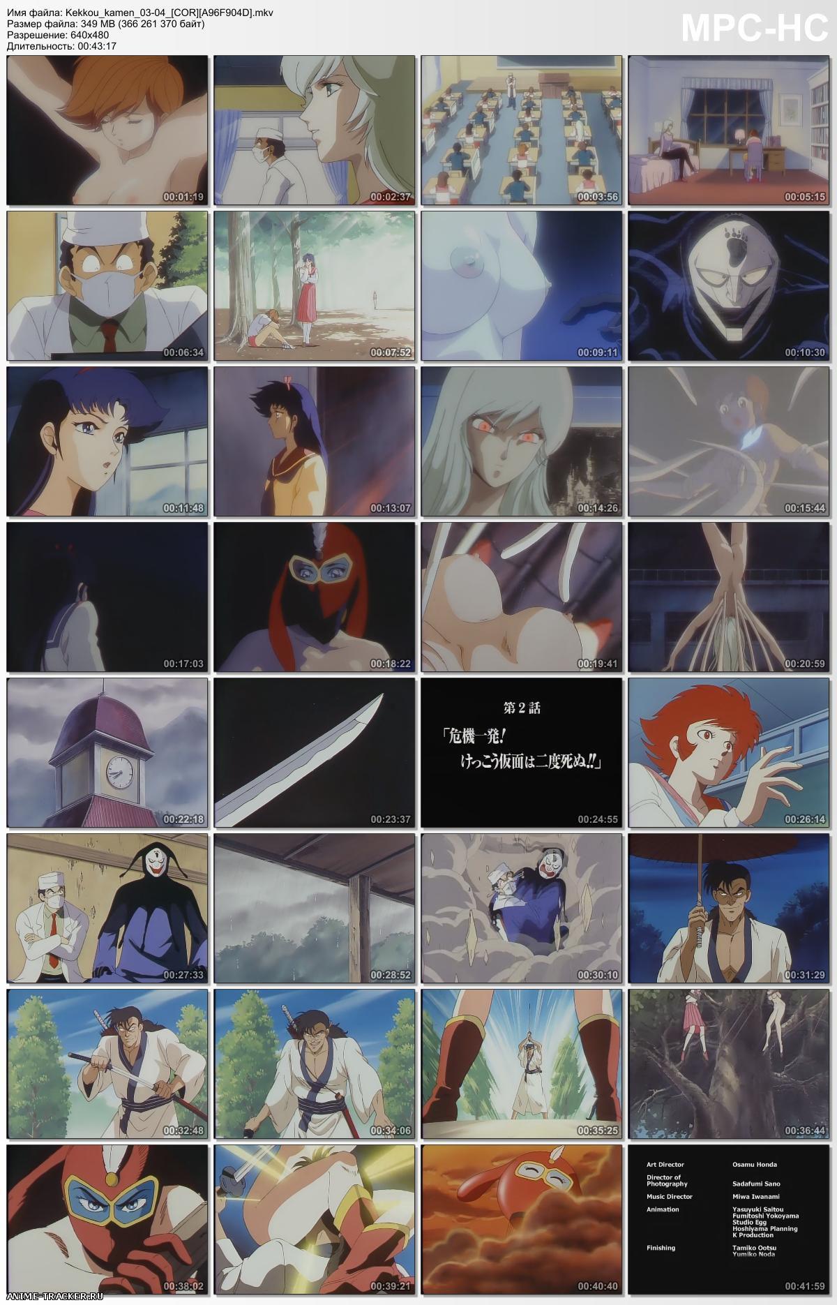 Delicious Mask / Kekkou Kamen / Kekko Kamen / Восхитительная маска [4 из 4] [ENG,JAP,RUS] Anime Hentai