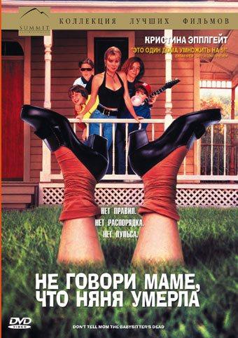 Не говори маме о смерти няни 1991 - Павел Санаев