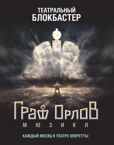Мюзикл Граф Орлов (2013) BDRip от GeneralFilm