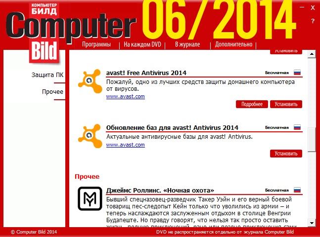 DVD приложение к журналу Computer Bild № 06 (март 2014) | [ISO]