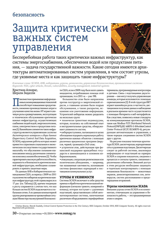 Открытые системы №1 (197) (2014) [PDF]