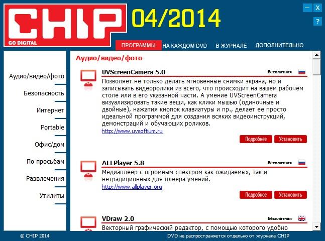 DVD приложение к журналу Chip №4 (апрель 2014) | Unpacked