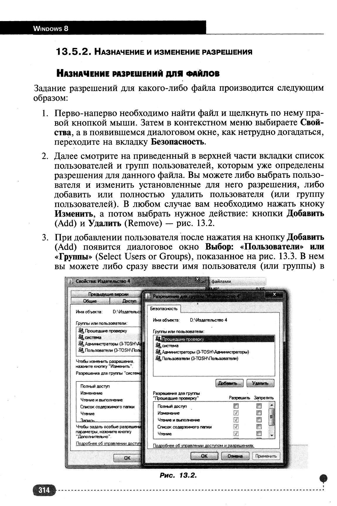 М. Матвеев, М. Юдин, Р. Прокди - Windows 8. Полное руководство (2013) PDF