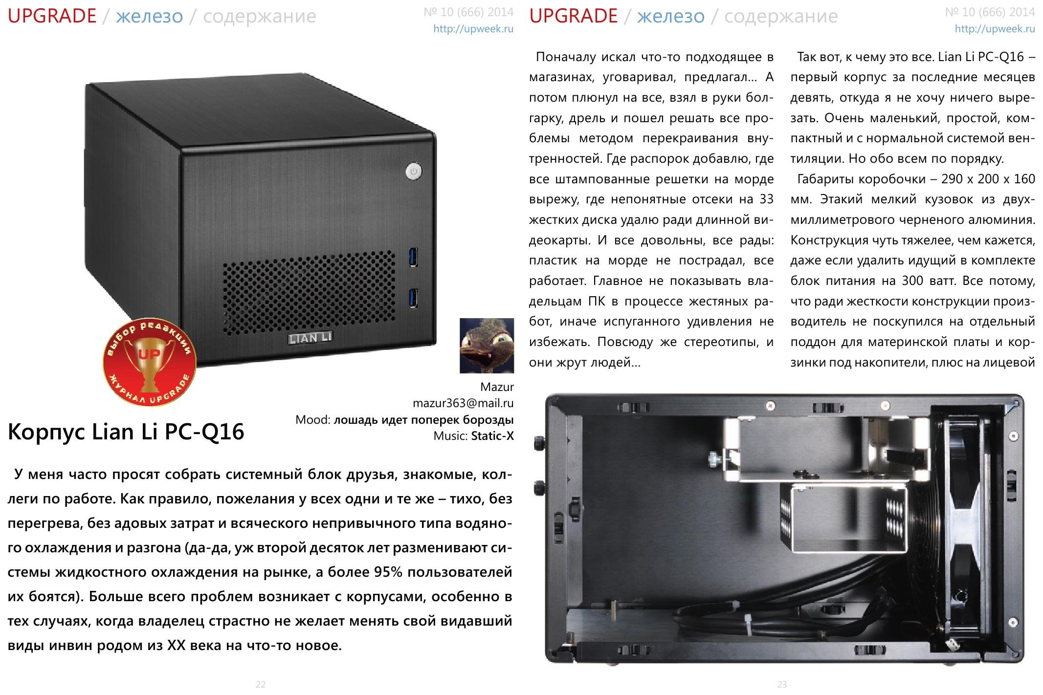 UPgrade №10 (666) (март 2014) PDF