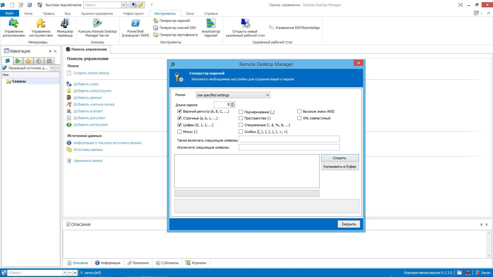Remote Desktop Manager Enterprise 9.2.3.0 (2014) MULTi / Русский