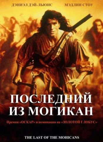 ��������� �� ������� / The Last Of The Mohicans (1992) HDRip | MVO