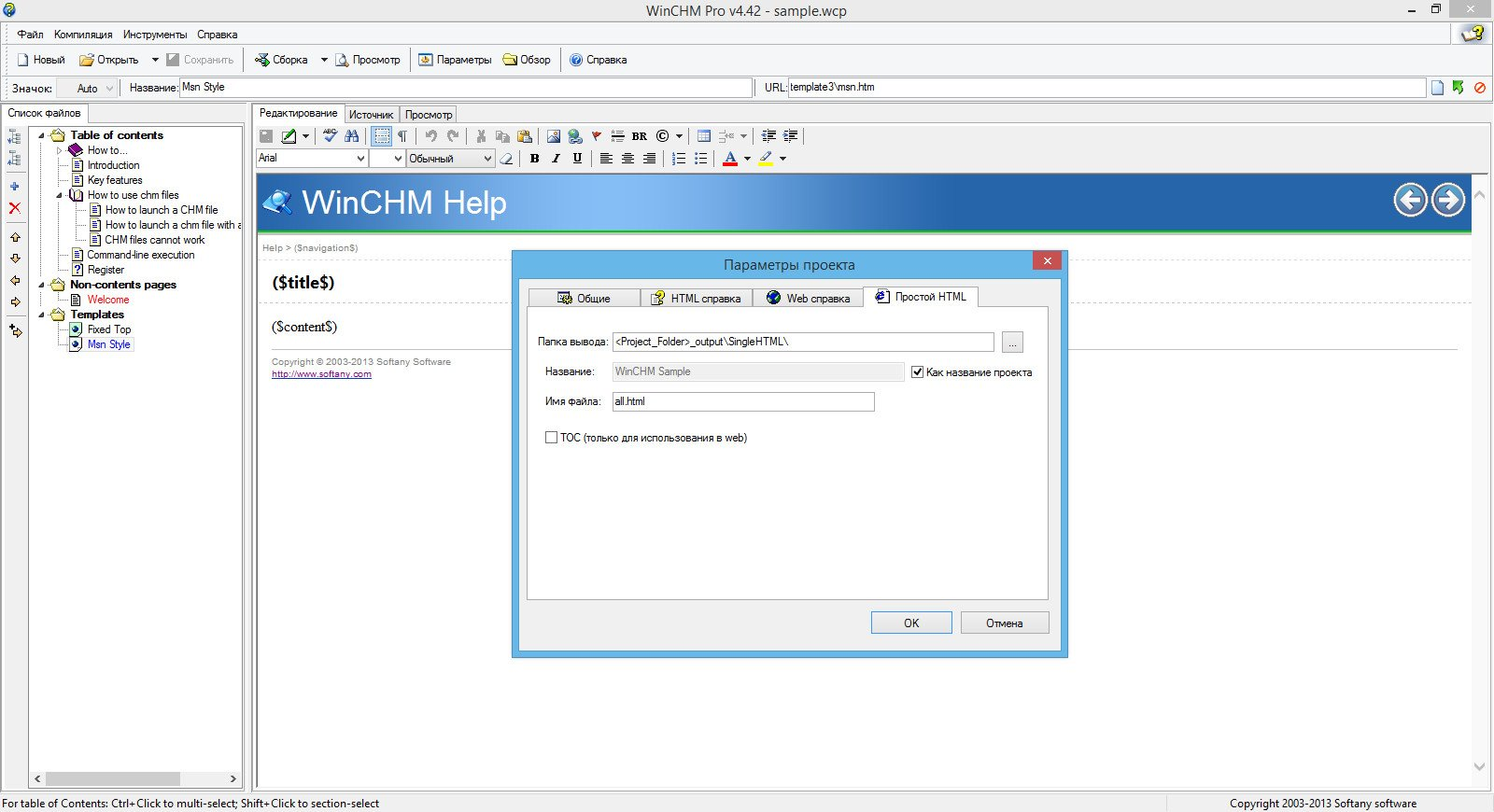 WinCHM Pro 4.42 RePack by D!akov (2014) ������� / ����������