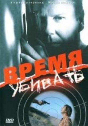 Время убивать 1987 - Андрей Гаврилов