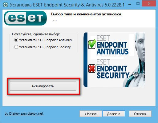 ESET Endpoint Security / Endpoint Antivirus 5.0.2228.1 (2014) PC | RePack by D!akov