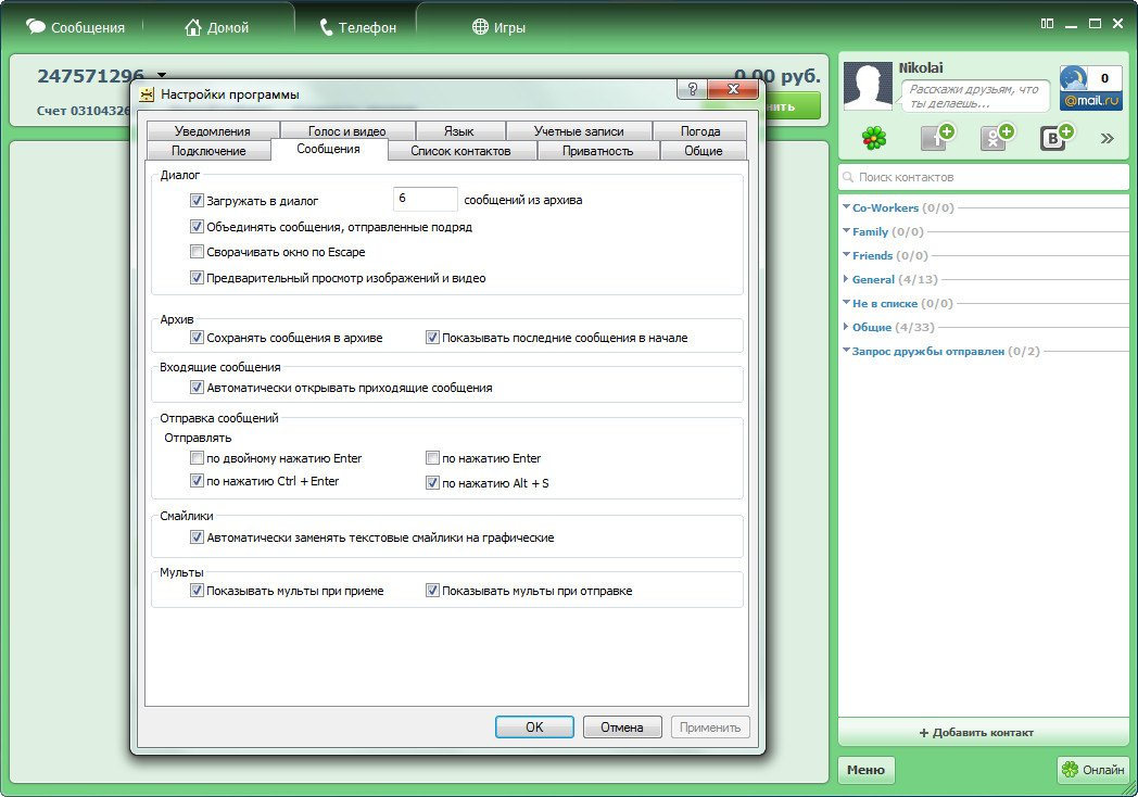 ICQ 8.2 Build 6971 Final [Multi/Ru]