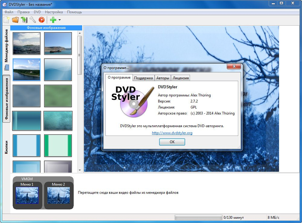 DVDStyler 2.7.2 Final [Multi/Ru]