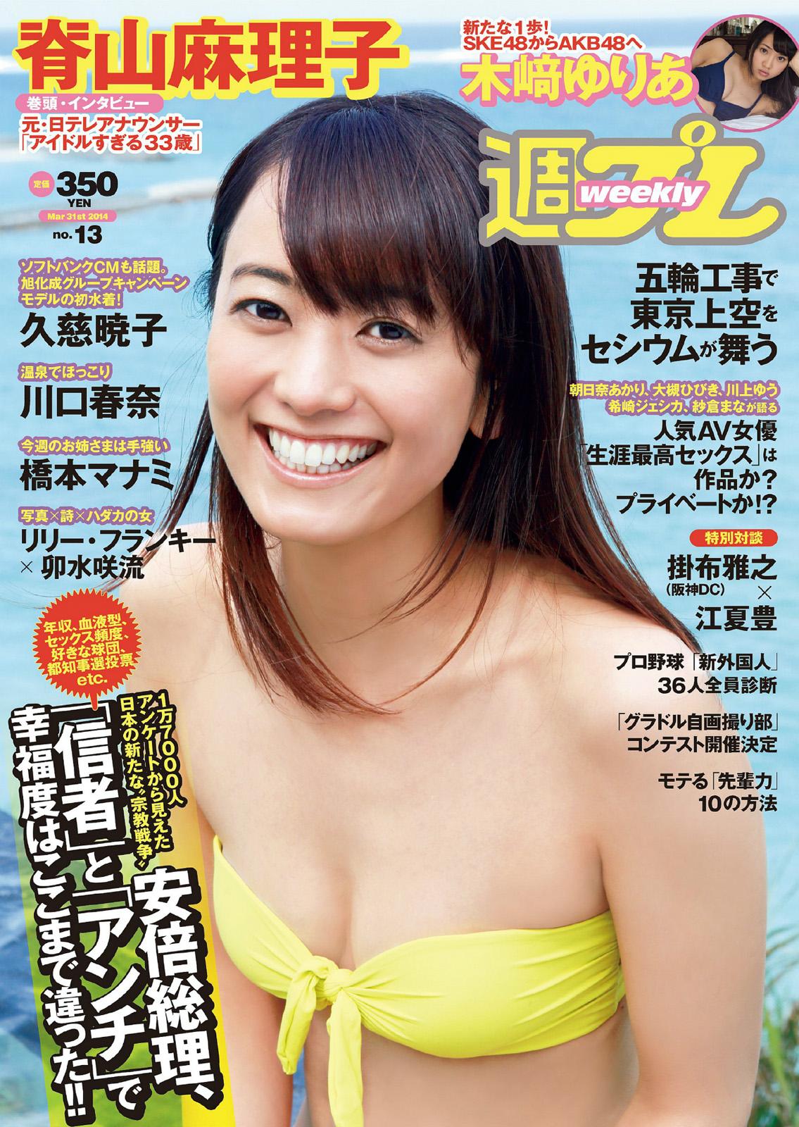 20160303.21 Weekly Playboy (2014.13) 001 (JPOP.ru).jpg
