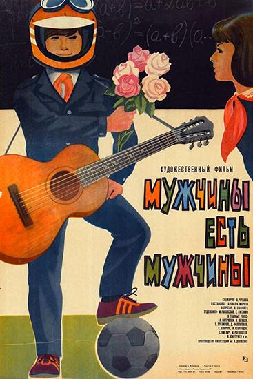 Мужчины есть мужчины (Алексей Мороз) [1985, детский, комедия, DVB]