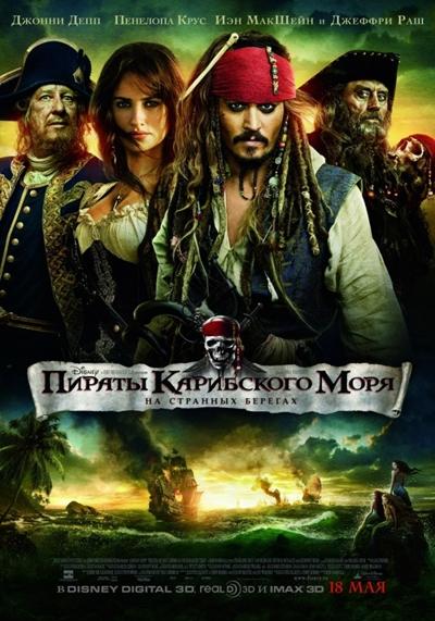Пираты Карибского моря: На странных берегах 2011 - профессиональный