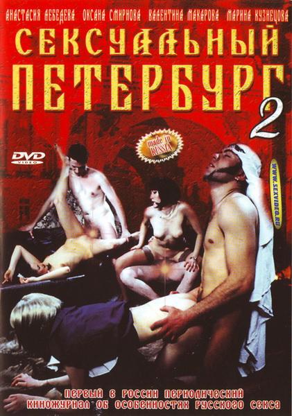 Сексуальный петербург torrents