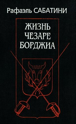 Рафаэль Сабатини - Жизнь Чезаре Борджиа [1993, DjVu, RUS]