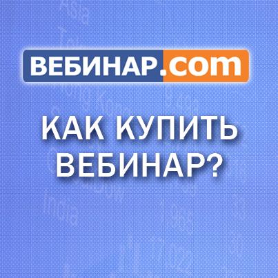 Как купить вебинар на Вебинар.com
