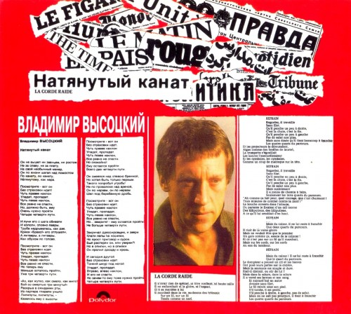 Владимир Высоцкий - Натянутый Канат (La Cordi Raide) (1977) [FLAC|Lossless|image + .cue]<Авторская песня>