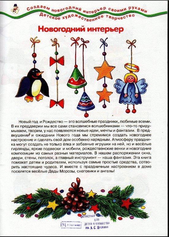 Книжная серия | Мастерилка [4 книги] (2009, 2013) [JPG, PDF]
