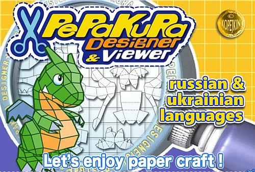 Pepakura Designer 4.0.4 (x86-x64) (2017) Multi/Rus